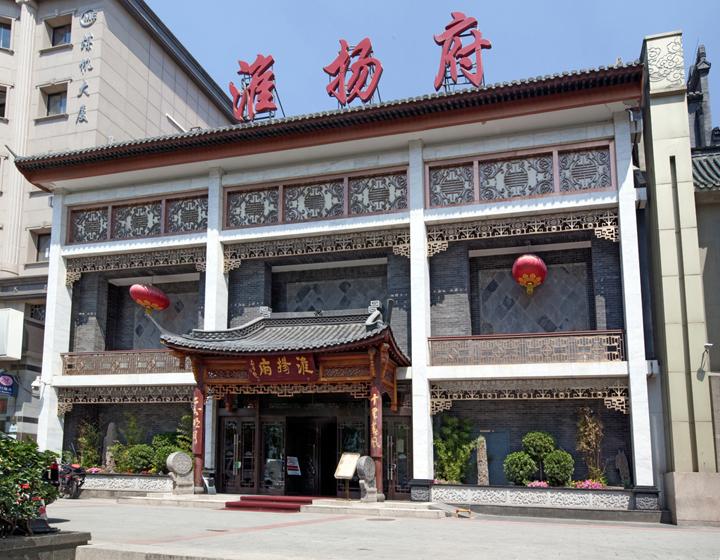 北京淮扬府安定门店